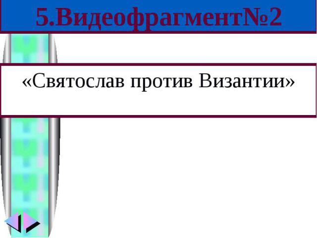 «Святослав против Византии» «Святослав против Византии»