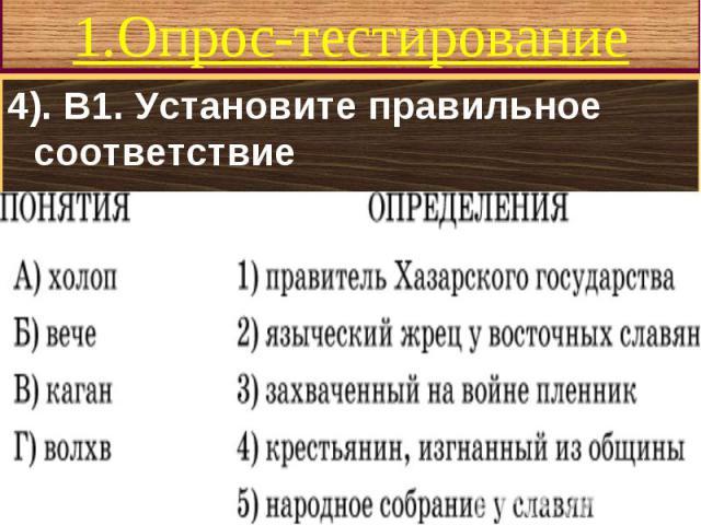 4). В1. Установите правильное соответствие 4). В1. Установите правильное соответствие