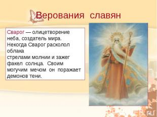 Верования славян
