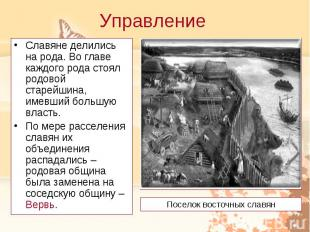 Управление Славяне делились на рода. Во главе каждого рода стоял родовой старейш