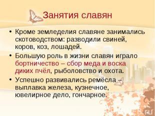 Занятия славян Кроме земледелия славяне занимались скотоводством: разводили свин