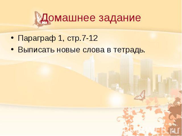 Домашнее задание Параграф 1, стр.7-12 Выписать новые слова в тетрадь.