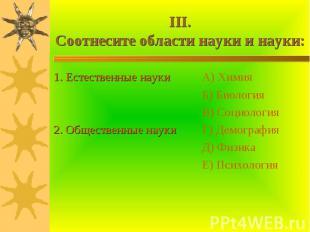1. Естественные науки 1. Естественные науки 2. Общественные науки
