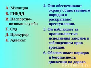 А. Милиция А. Милиция Б. ГИБДД В. Паспортно-визовая служба Г. Суд Д. Прокурор Е.