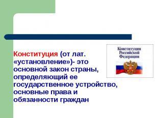 Конституция (от лат. «установление»)- это основной закон страны, определяющий ее