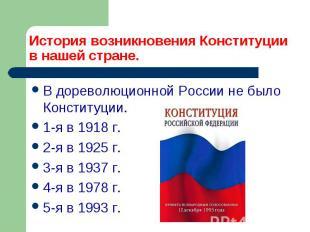 История возникновения Конституции в нашей стране. В дореволюционной России не бы
