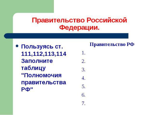 """Правительство Российской Федерации. Пользуясь ст. 111,112,113,114 Заполните таблицу """"Полномочия правительства РФ"""""""