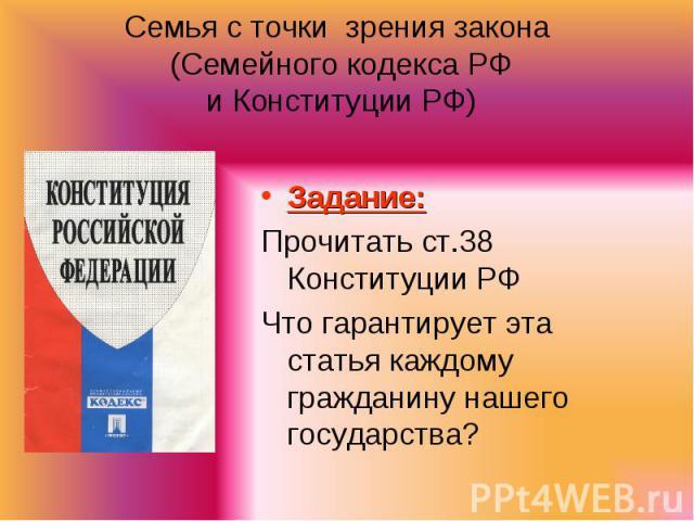 Задание: Задание: Прочитать ст.38 Конституции РФ Что гарантирует эта статья каждому гражданину нашего государства?