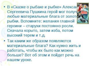 В «Сказке о рыбаке и рыбке» Александра Сергеевича Пушкина герой мог получать люб