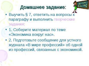 Домашнее задание: Выучить § 7, ответить на вопросы к параграфу и выполнить творч