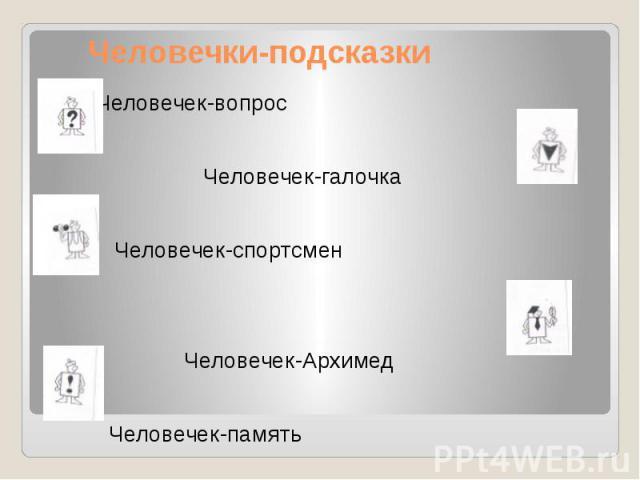 Человечки-подсказки Человечек-вопрос Человечек-галочка Человечек-спортсмен Человечек-Архимед Человечек-память