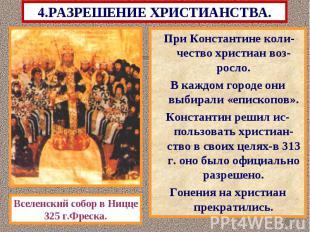 4.РАЗРЕШЕНИЕ ХРИСТИАНСТВА. При Константине коли-чество христиан воз-росло. В каж