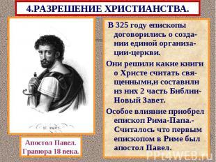 4.РАЗРЕШЕНИЕ ХРИСТИАНСТВА. В 325 году епископы договорились о созда-нии единой о
