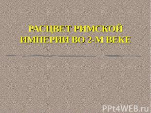 РАСЦВЕТ РИМСКОЙ ИМПЕРИИ ВО 2-М ВЕКЕ