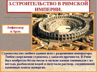 3.СТРОИТЕЛЬСТВО В РИМСКОЙ ИМПЕРИИ. Строительство любого здания шло с разрешения