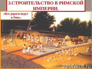 3.СТРОИТЕЛЬСТВО В РИМСКОЙ ИМПЕРИИ.