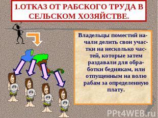 1.ОТКАЗ ОТ РАБСКОГО ТРУДА В СЕЛЬСКОМ ХОЗЯЙСТВЕ. Владельцы поместий на-чали делит
