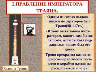 2.ПРАВЛЕНИЕ ИМПЕРАТОРА ТРАЯНА. Одним из самых выдаю-щихся императоров был Траян(