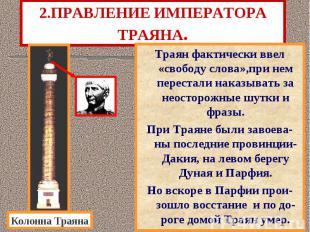 2.ПРАВЛЕНИЕ ИМПЕРАТОРА ТРАЯНА. Траян фактически ввел «свободу слова»,при нем пер