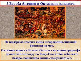 3.Борьба Антония и Октавиана за власть. Главная битва состоялась около мыса Акци