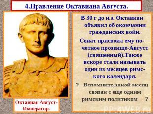 4.Правление Октавиана Августа. В 30 г до н.э. Октавиан объявил об окончании граж