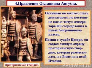 4.Правление Октавиана Августа. Октавиан не захотел стать диктатором, но постоян-