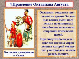 4.Правление Октавиана Августа. Октавиан сократил чис- ленность армии.Отстав- ные