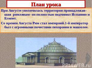 План урока При Августе увеличилась территория принадлежав-шая римлянам- он полно