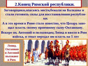 2.Конец Римской республики. Заговорщики,опасаясь мести,бежали на Балканы и стали