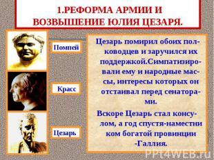 1.РЕФОРМА АРМИИ И ВОЗВЫШЕНИЕ ЮЛИЯ ЦЕЗАРЯ. Цезарь помирил обоих пол- ководцев и з