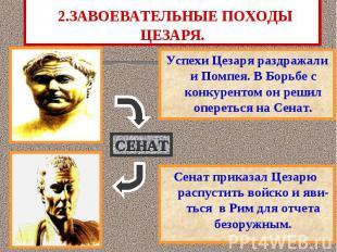 2.ЗАВОЕВАТЕЛЬНЫЕ ПОХОДЫ ЦЕЗАРЯ. Успехи Цезаря раздражали и Помпея. В Борьбе с ко