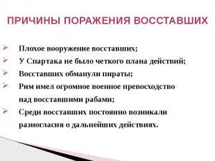 ПРИЧИНЫ ПОРАЖЕНИЯ ВОССТАВШИХ Плохое вооружение восставших; У Спартака не было че