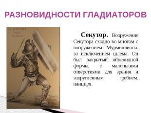 РАЗНОВИДНОСТИ ГЛАДИАТОРОВ Секутор. Вооружение Секутора сходно во многом с вооруж