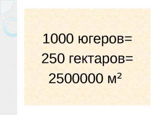 1000 югеров= 250 гектаров= 2500000 м²