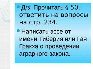 Д/з: Прочитать § 50, ответить на вопросы на стр. 234. Написать эссе от имени Тиб