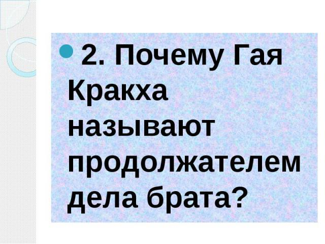 2. Почему Гая Кракха называют продолжателем дела брата?