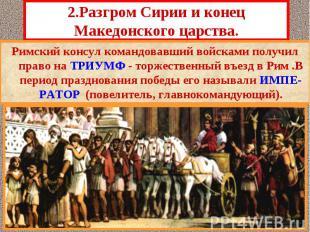 Римский консул командовавший войсками получил право на ТРИУМФ - торжественный въ