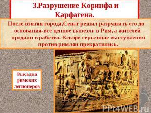 3.Разрушение Коринфа и Карфагена. «Освободив» Грецию, римляне повели себя как за