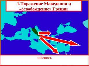 Разгромив Карфаген Рим начал серию войн за подчинение Стран Восточного Средиземн
