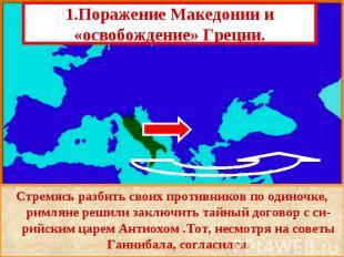 В начале 2 в. до н.э. Рим объявил себя «защитником Греции» и выступил против мак