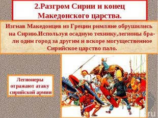 2.Разгром Сирии и конец Македонского царства. Изгнав Македонцев из Греции римлян