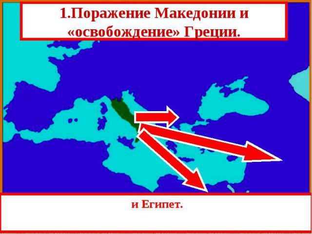 Разгромив Карфаген Рим начал серию войн за подчинение Стран Восточного Средиземноморья. Разгромив Карфаген Рим начал серию войн за подчинение Стран Восточного Средиземноморья.