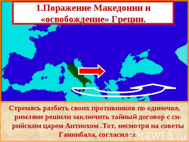 В начале 2 в. до н.э. Рим объявил себя «защитником Греции» и выступил против македонцев. В начале 2 в. до н.э. Рим объявил себя «защитником Греции» и выступил против македонцев. Греческие государства поддержали римлян, надеясь таким образом получить…