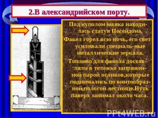 2.В александрийском порту. Под куполом маяка находи-лась статуя Посейдона. Факел
