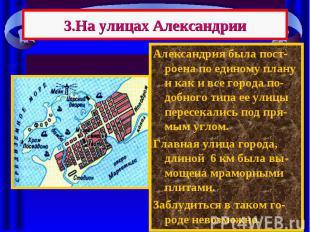 3.На улицах Александрии Александрия была пост-роена по единому плану и как и все