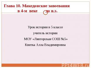Глава 10. Македонские завоевания в 4-м веке до н.э. Урок истории в 5 классе учит
