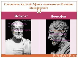 Отношение жителей Афин к завоеваниям Филиппа Македонского Исократ