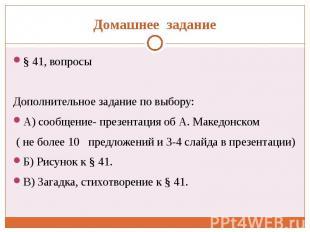 Домашнее задание § 41, вопросы Дополнительное задание по выбору: А) сообщение- п