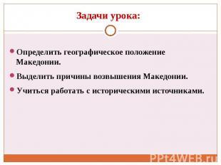 Задачи урока: Определить географическое положение Македонии. Выделить причины во