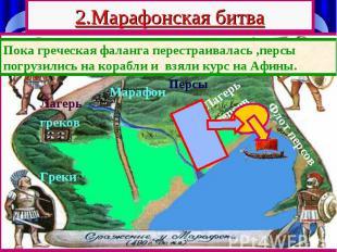 2.Марафонская битва